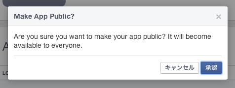 make_public_confirm