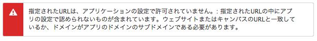 oauth_error