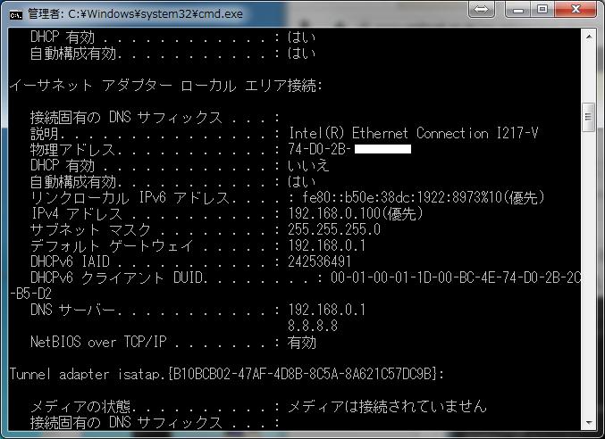 ipconfig2