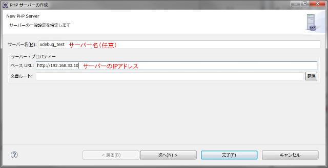 xdebug_setting_01