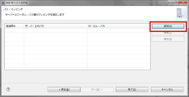 xdebug_setting_03